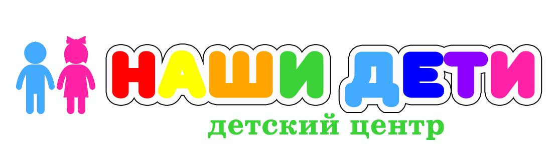 логотип наши дети остафьево