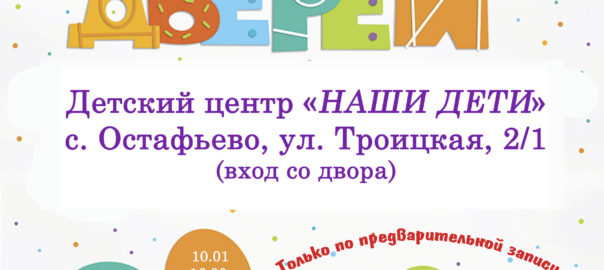 день открытых дверей детский центр наши дети