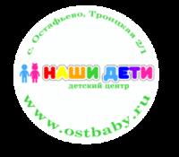 детский центр Наши дети в Остафьево