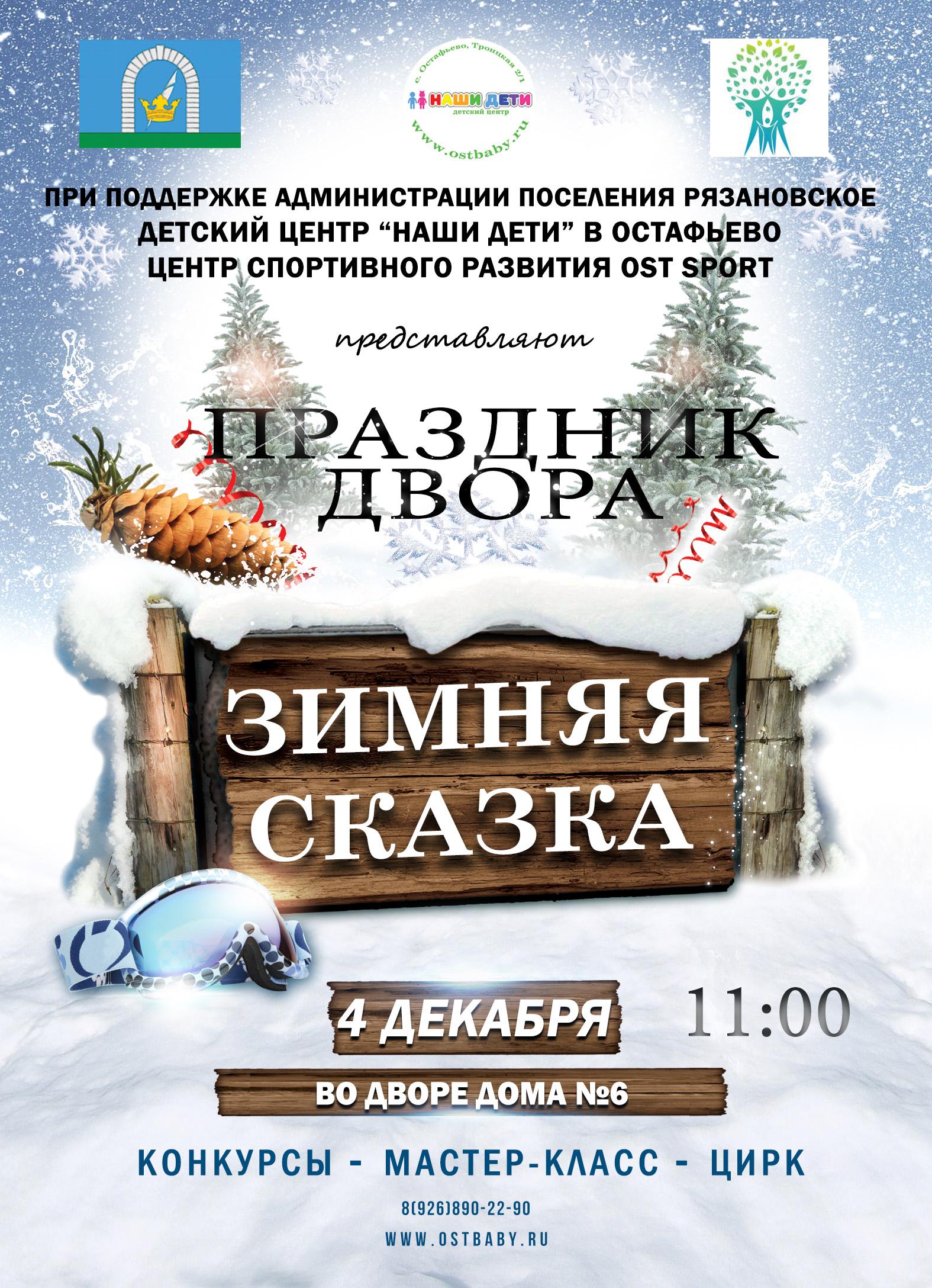 афиша праздник двора детский центр осатфьево