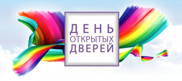 детский центр Наши дети Остафьево день открытых дверей