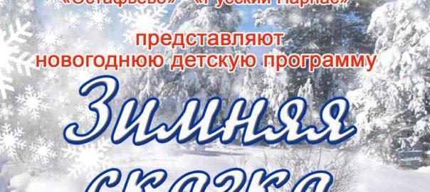 афиша праздник в усадьбе остафьево
